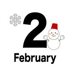 2月の予定